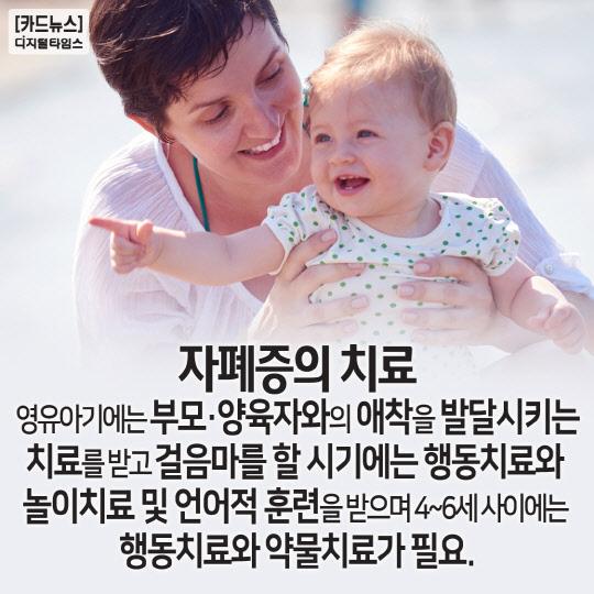 [카드뉴스] `세계 자폐증 인식의 날`